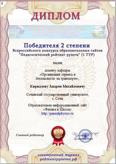 Диплом победителя второй степени в конкурсе образовательных сайтов